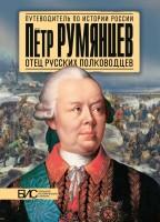 Книга Петр Румянцев. Отец русских полководцев