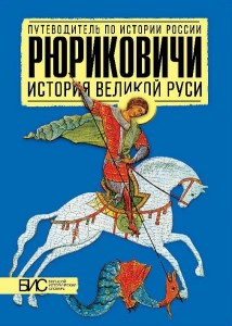 Книга Рюриковичи. История Великой Руси