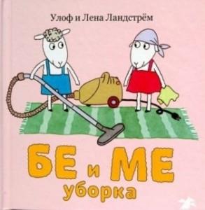 Книга Бе и Ме. Уборка