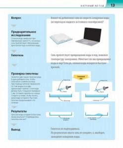 фото страниц Как объяснить ребенку науку. Иллюстрированный справочник для родителей по биологии, химии и физике #4