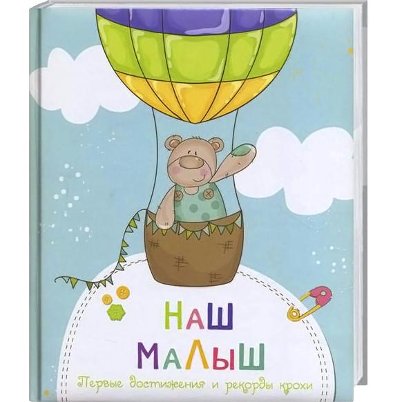 Купить Наш малыш. Первые достижения и рекорды крохи, Наталья Олянишина, 978-617-7269-95-2
