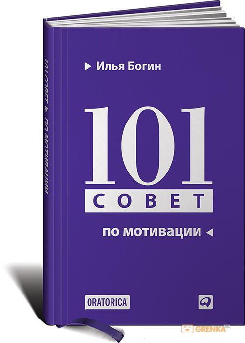Купить 101 совет по мотивации, Илья Богин, 978-5-9614-1913-9