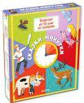 Книга Сказки-минутки  Комплект из 10 книг