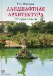 Книга Ландшафтная архитектура. История стилей