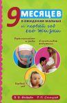 Книга 9 месяцев в ожидании малыша и первый год его жизни