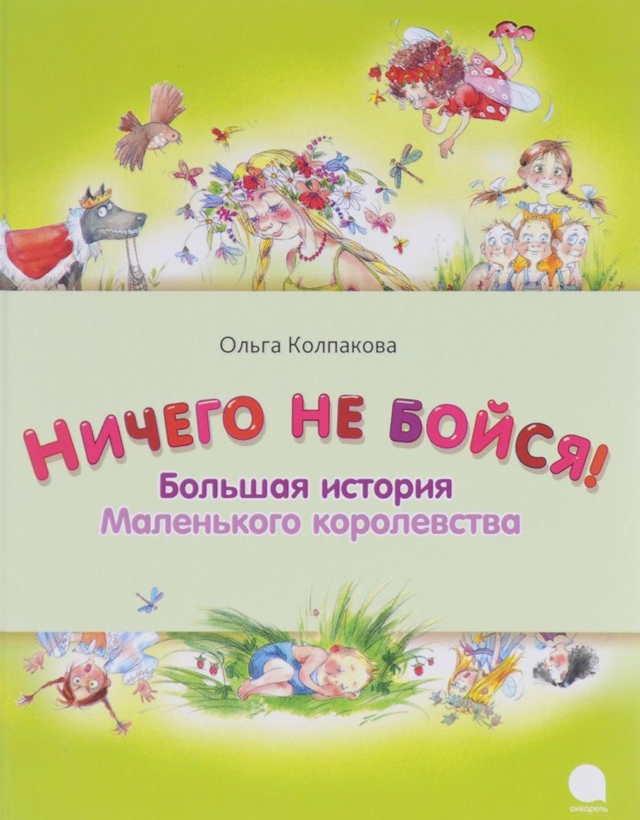 Купить Ничего не бойся! Большая история Маленького королевства, Ольга Колпакова, 978-5-4453-0989-5