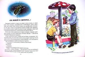 фото страниц Денискины рассказы #3