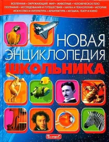 Купить Новая энциклопедия школьника, Симона Ратто, 978-5-9567-1911-4
