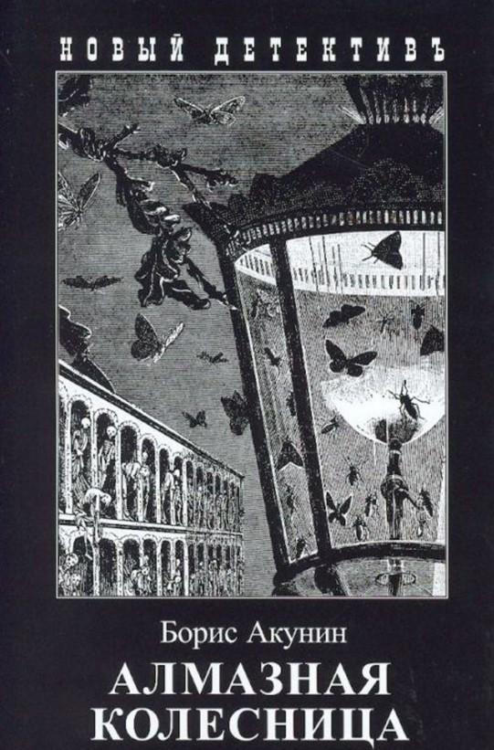 Купить Алмазная колесница (2 тома в одной книге), Борис Акунин, 978-5-8159-1317-2, 978-5-8159-1376-9, 978-5-8159-1464-3, 978-5-8159-1505-3