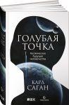 Книга Голубая точка. Космическое будущее человечества