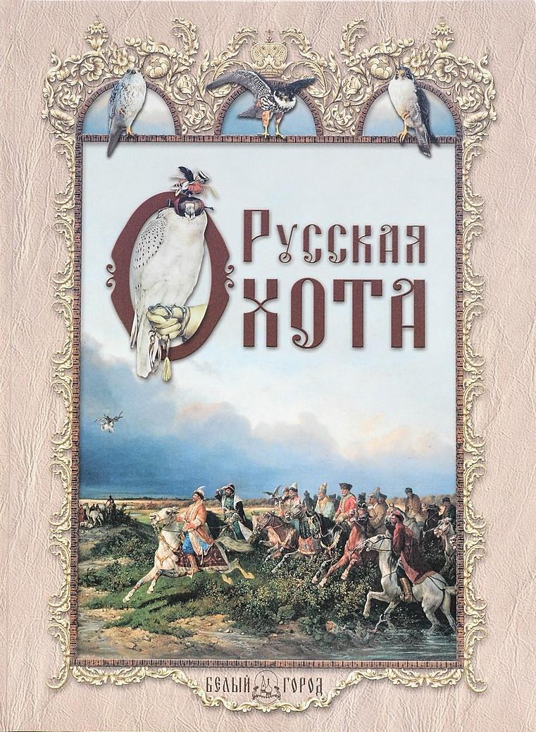 Купить Русская охота, Николай Кутепов, 978-5-7793-1284-4