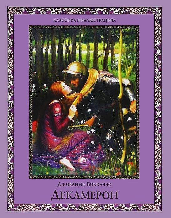 Купить Декамерон. Избранные новеллы, Джованни Боккаччо, 978-5-373-04776-0