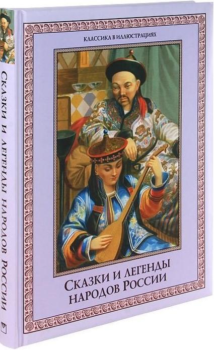 Купить Сказки и легенды народов России, Евгений Лукин, 978-5-373-05051-7
