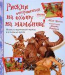 Книга Рискни отправиться на охоту на мамонта!