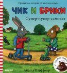 Книга Супер-пупер-самокат