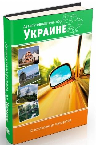 Купить Автопутеводитель по Украине. 12 эксклюзивных маршрутов, Андрей Тычина, 978-617-7409-02-0