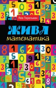 Книга Жива математика