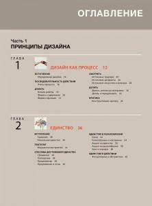 фото страниц Основы дизайна #2