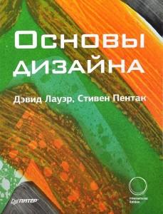 Книга Основы дизайна