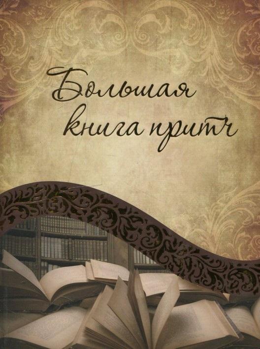 Купить Большая книга притч, Ирина Говердовская, 978-617-7203-06-2