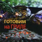 Книга Готовим на гриле