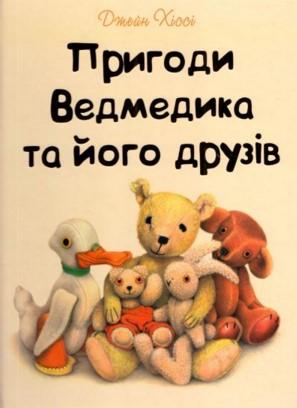 Купить Пригоди Ведмедика та його друзів, Джейн Хіссі, 978-966-180-520-9, 978-617-690-304-8