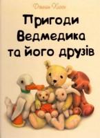 Книга Пригоди Ведмедика та його друзів