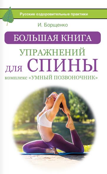 Большая книга упражнений для спины. Комплекс 'Умный позвоночник'