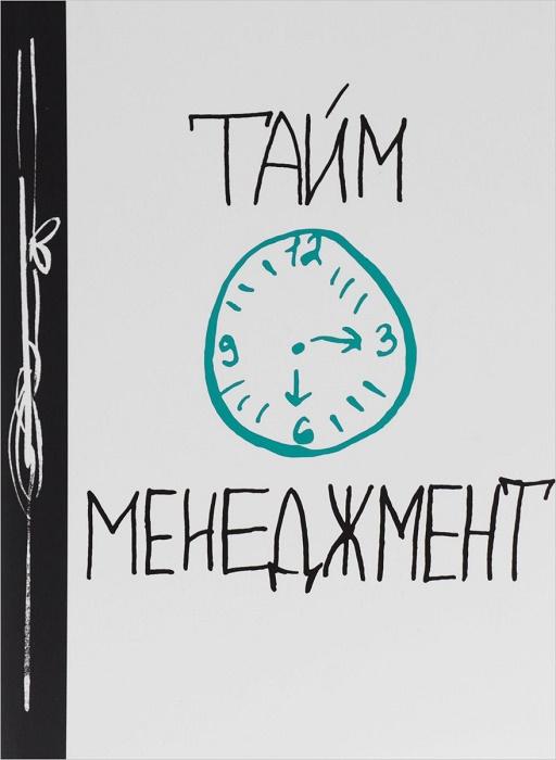 Купить Тайм-менеджмент, Т. Коробкина, 978-5-699-85052-5