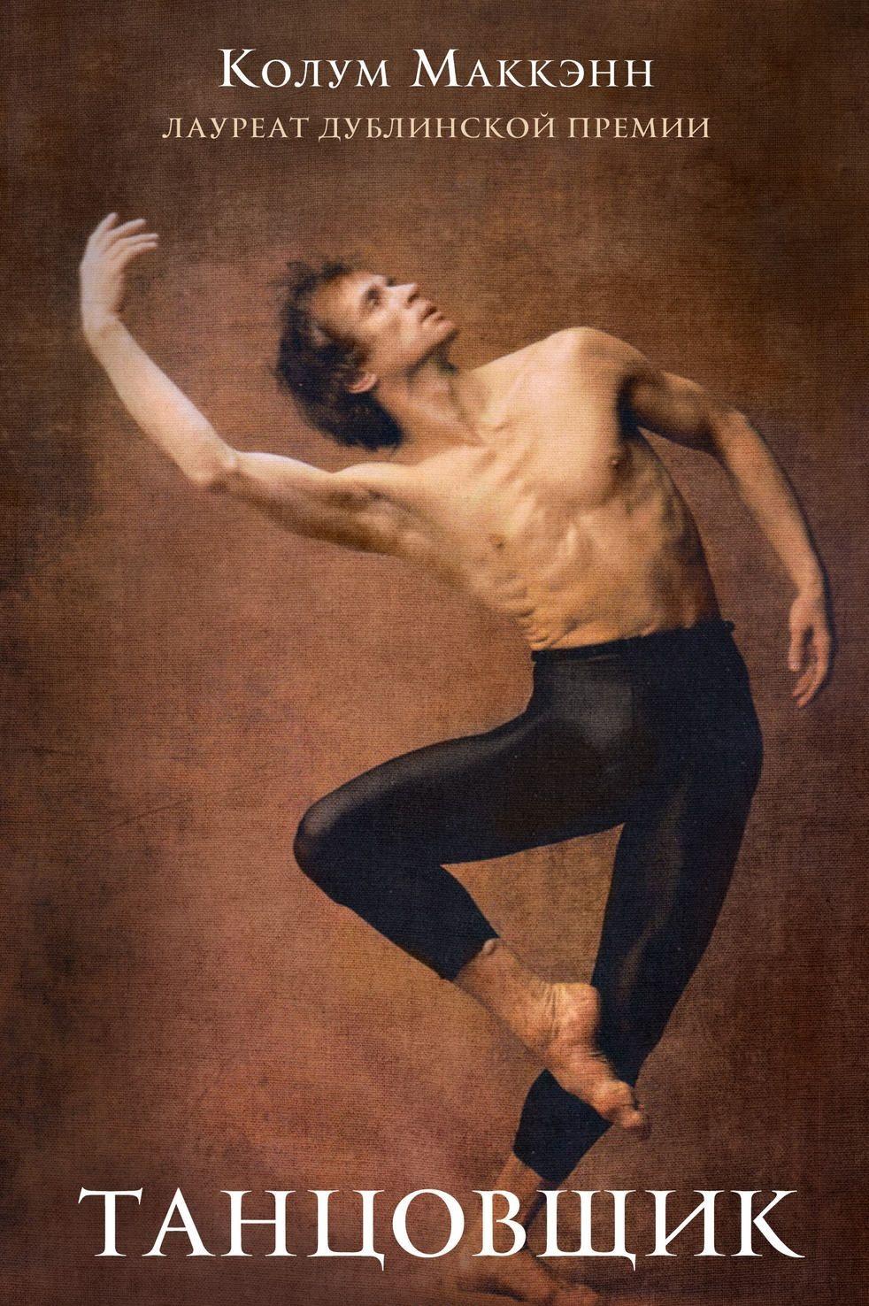 Купить Танцовщик, Колум Маккэнн, 978-5-86471-665-6, 978-5-86471-665-8