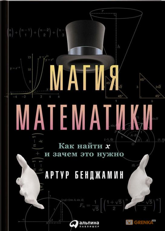 Купить Магия математики. Как найти x и зачем это нужно, Артур Бенджамин, 978-5-9614-5588-5, 978-5-9614-6314-9