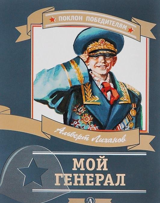 Купить Мой генерал, Альберт Лиханов, 978-5-08-005380-1