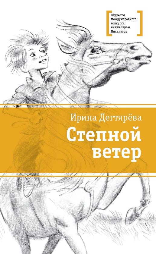 Купить Степной ветер, Ирина Дегтярева, 978-5-08-005431-0