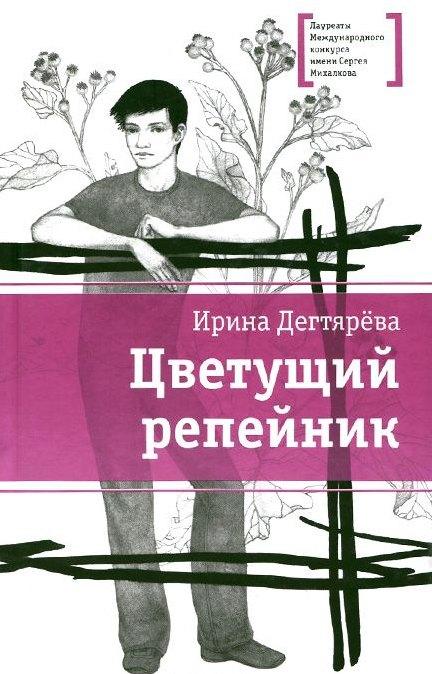Купить Цветущий репейник, Ирина Дегтярева, 978-5-08-005405-1
