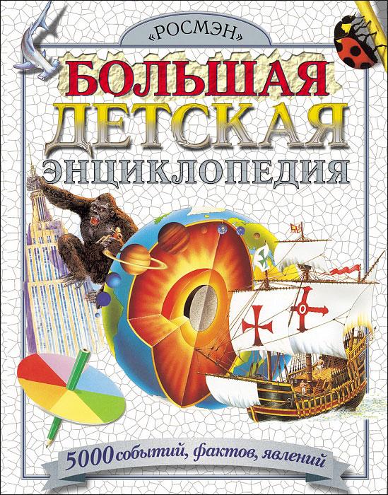 Купить Большая детская энциклопедия, 978-5-353-00408-0