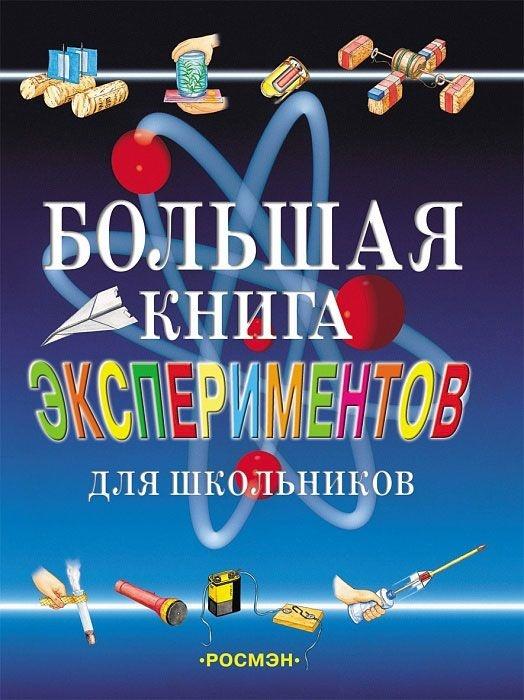 Купить Большая книга экспериментов для школьников, Антонелла Меяни, 978-5-353-00547-6