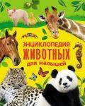 Книга Энциклопедия животных для малышей