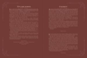 фото страниц Варкрафт. Хроники. Энциклопедия #6