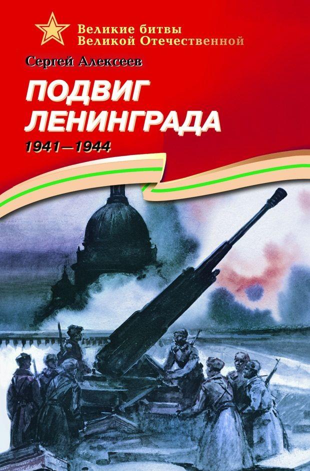 Купить Подвиг Ленинграда, Сергей Алексеев, 978-5-08-005224-8, 978-5-08-005390-0