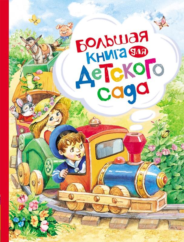 Купить Большая книга для детского сада, Агния Барто, 978-5-353-04714-8