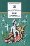 Книга Бриг 'Артемида'
