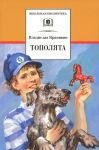 Книга Тополята