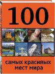 Книга 100 самых красивых мест мира