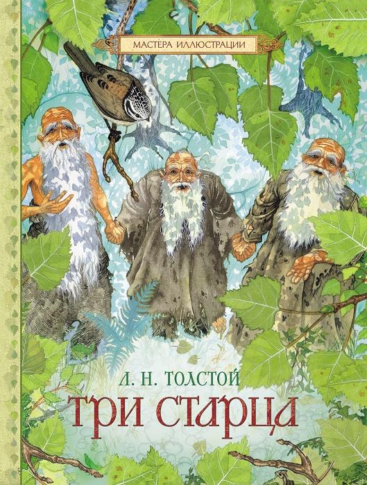 Купить Три старца, Лев Толстой, 978-5-353-06495-4