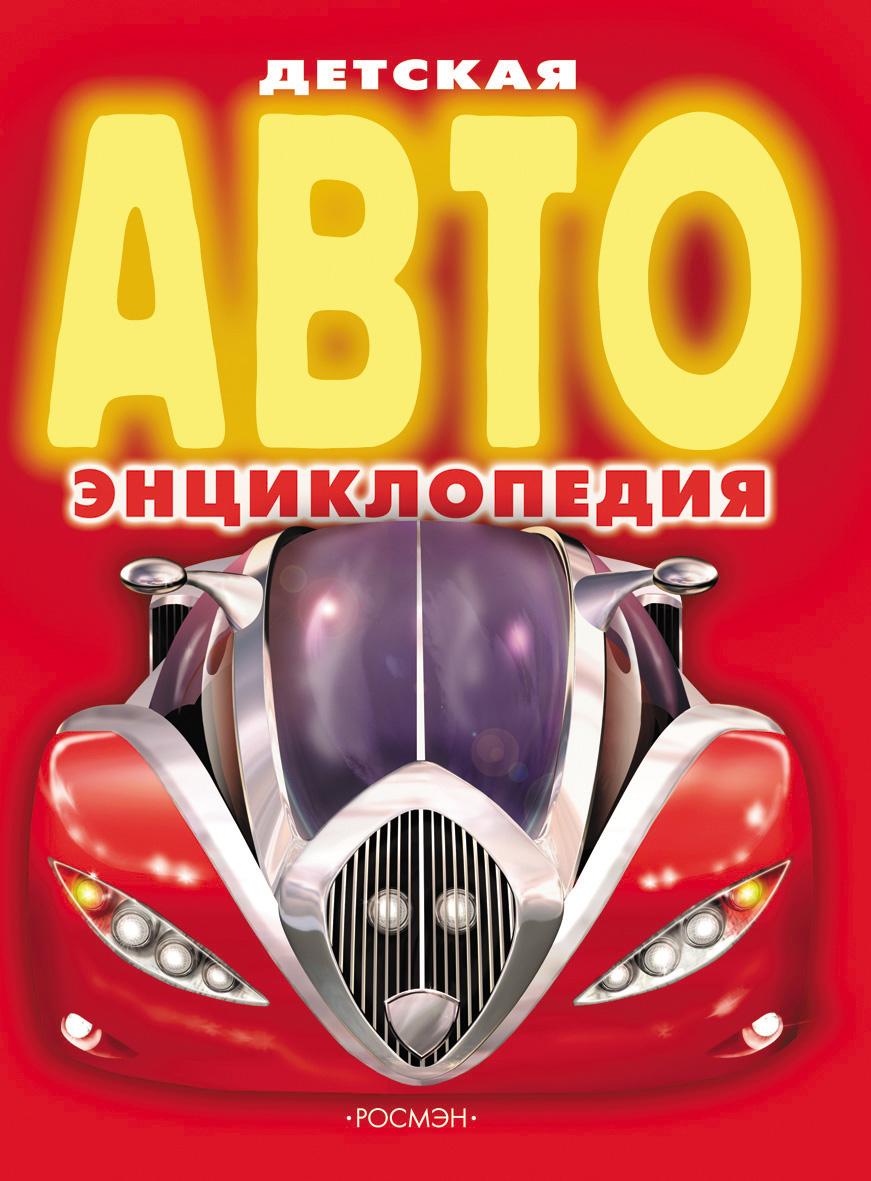 Детская автоэнциклопедия, Александр Данилов, 978-5-353-02399-9  - купить со скидкой