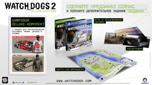 скриншот Watch Dogs 2. Deluxe Edition PS4 #3
