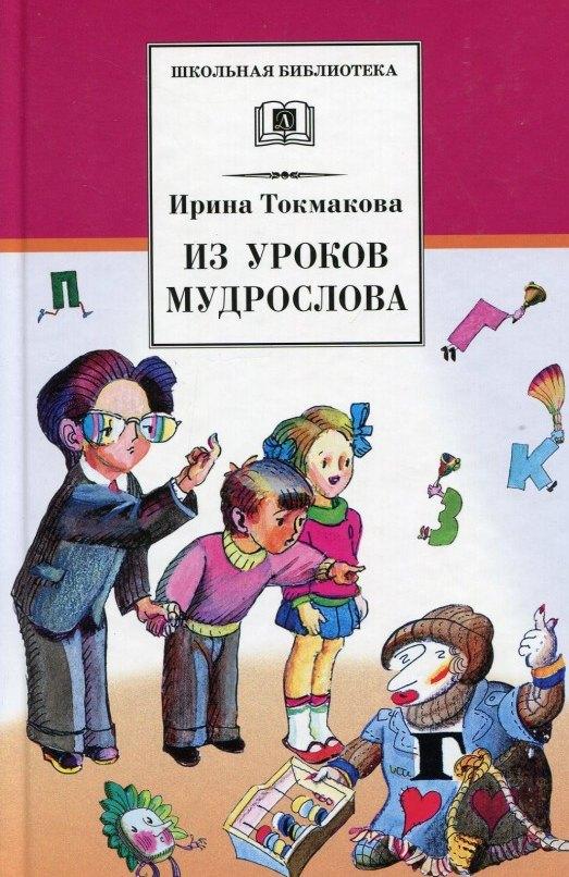 Купить Из уроков Мудрослова, Ирина Токмакова, 978-5-08-005391-7