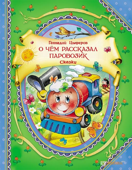 Купить О чем рассказал паровозик, Геннадий Цыферов, 978-5-353-07692-6