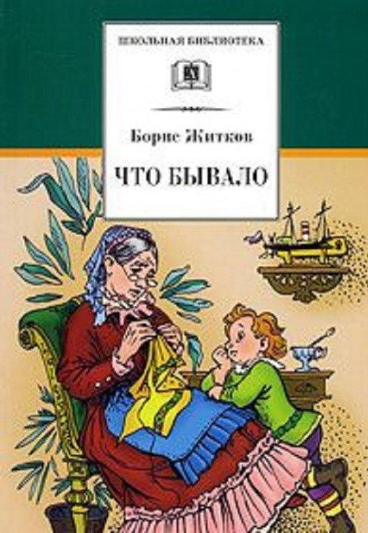 Купить Что бывало, Борис Житков, 978-5-08-005227-9, 978-5-08-004474-8