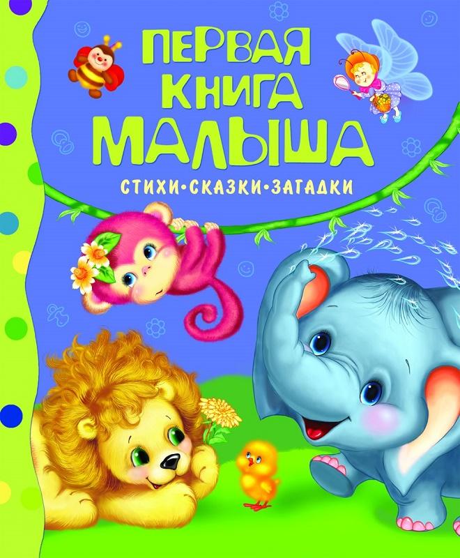 Купить Первая книга малыша, Константин Ушинский, 978-5-353-03585-5